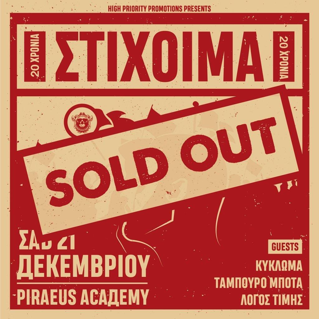 STIHOIMA1080X1080