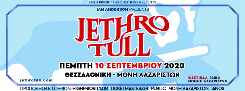 Jethro_tull_thessaloniki